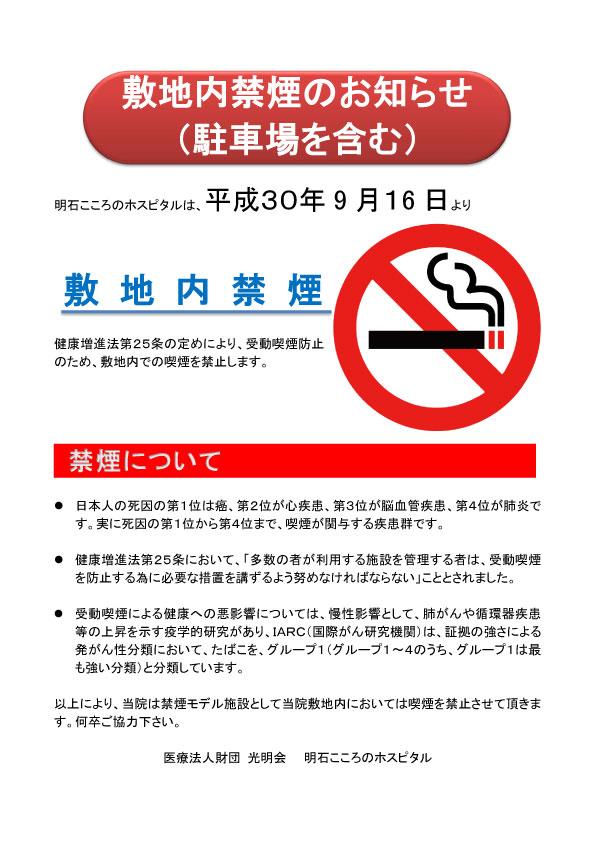 禁煙ポスター